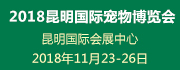 2018中国昆明国际宠物博览会