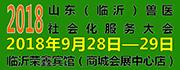 山东(临沂)兽医社会化服务大会