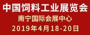 2019中国饲料工业展览会