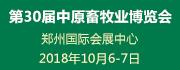第30届中原畜牧业博览会