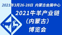 2021牛羊产业链(内蒙古)博览会