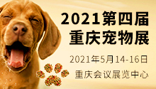2021第四届重庆国际宠物展