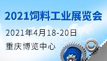 2021饲料工业展览会