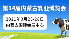 第14届内蒙古乳业博览会