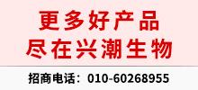 北京兴潮生物技术有限公司