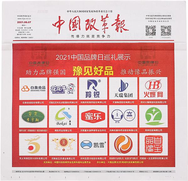 2021中国品牌日巡礼展示 报纸